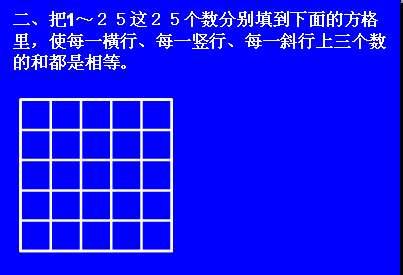 幻方竟然隐藏着宇宙的法则?81 / 作者:伤我心太深 / 帖子ID:774