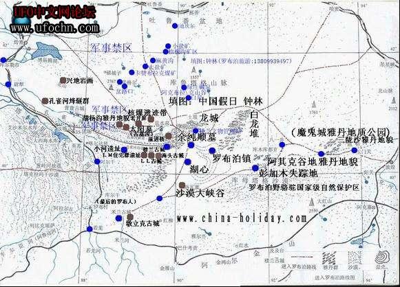 新中国成立以来最神秘事件  军事禁区的秘密49 / 作者:伤我心太深 / 帖子ID:4555