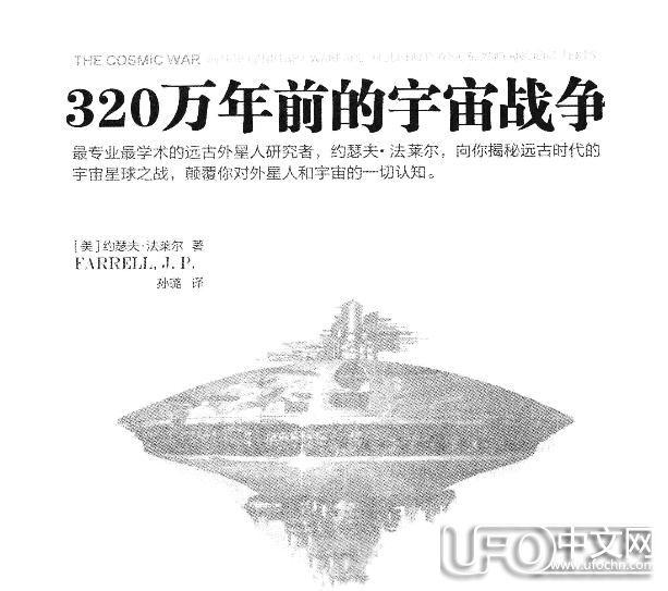320万年前的宇宙战争下载 完整版txt PDF电子版4 / 作者:伤我心太深 / 帖子ID:21248