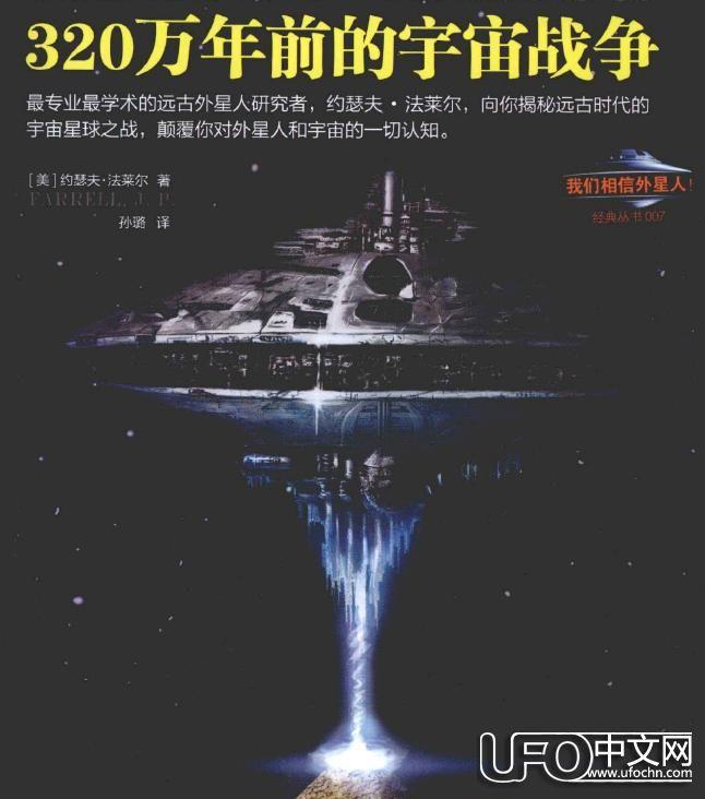 320万年前的宇宙战争下载 完整版txt PDF电子版8 / 作者:伤我心太深 / 帖子ID:21248