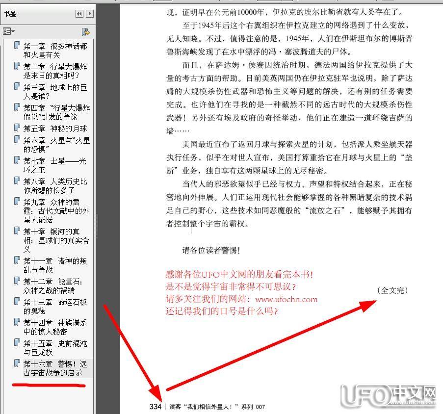 320万年前的宇宙战争下载 完整版txt PDF电子版16 / 作者:741 / 帖子ID:21248