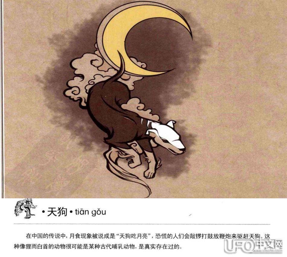 《山海异兽志》彩图版 免费完整 PDF下载43 / 作者:伤我心太深 / 帖子ID:22301