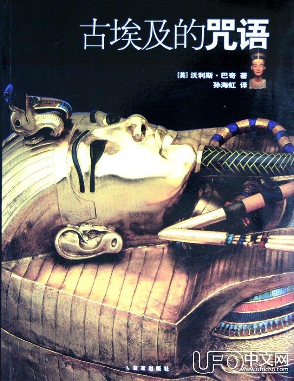 《古埃及的咒语》PDF下载81 / 作者:伤我心太深 / 帖子ID:22348