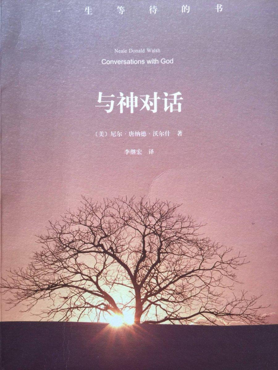 《与神对话》pdf 全文11部 在线阅读下载48 / 作者:伤我心太深 / 帖子ID:22508