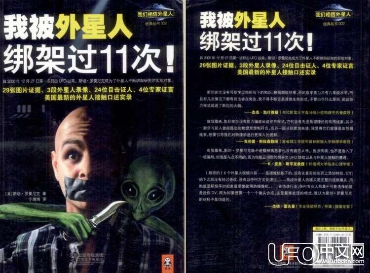 《我被外星人绑架过11次》PDF完整版下载42 / 作者:伤我心太深 / 帖子ID:22730