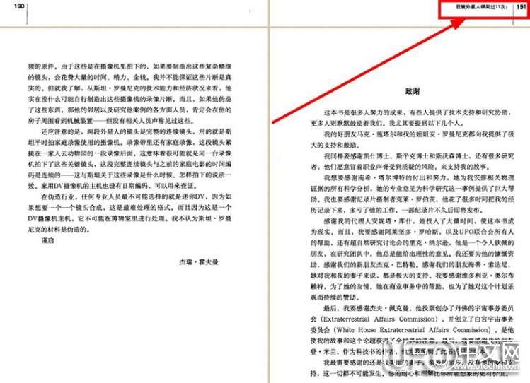 《我被外星人绑架过11次》PDF完整版下载15 / 作者:伤我心太深 / 帖子ID:22730