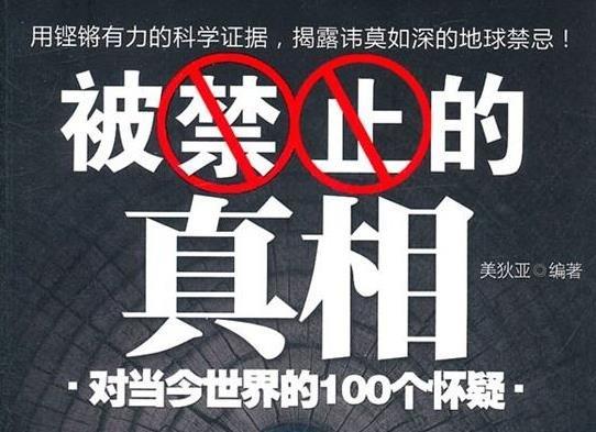 《被禁止的真相》PDF下载26 / 作者:伤我心太深 / 帖子ID:26578