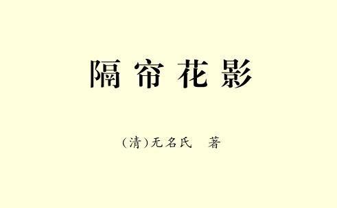 《隔帘花影》无删减版 隔帘花影全文pdf下载阅读83 / 作者:伤我心太深 / 帖子ID:29567