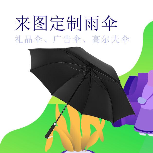 龙岩雨伞定制