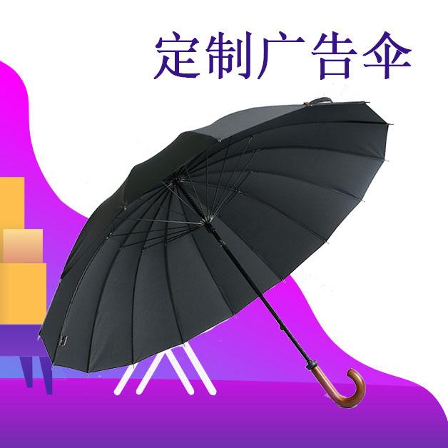 黄冈雨伞厂家 _ 定做雨伞厂家及价格